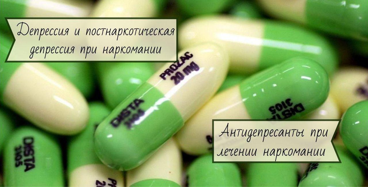 Лечение наркомании антидепрессантами наркомания лечение в домашних условиях