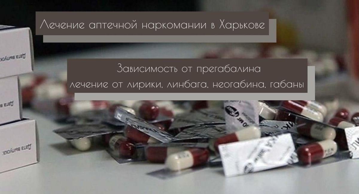 Наркомания и е лечение анонимное лечение наркомании центр москва